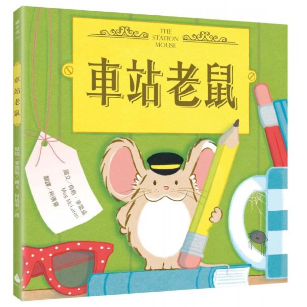 車站老鼠 product image 1