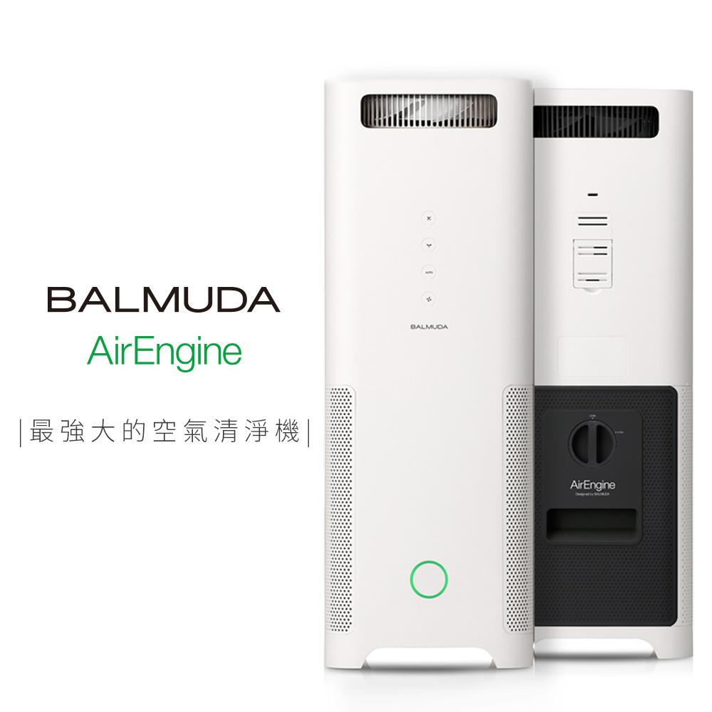 BALMUDA百慕達 16-20坪 AirEngine空氣清淨機