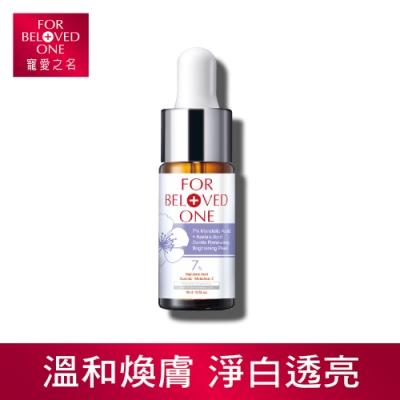(即期品)寵愛之名 杏仁花酸溫和煥膚精華7% 15ML 效期:2021/06/19