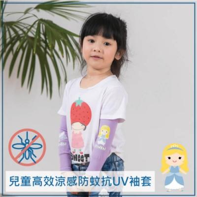 貝柔兒童高效涼感防蚊抗UV袖套-仙杜蕾拉
