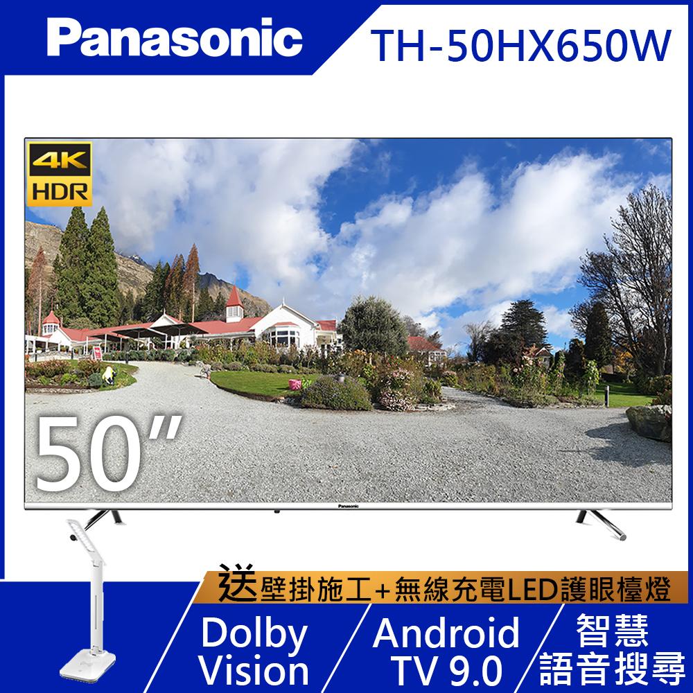 Panasonic國際 50吋 4K 連網液晶顯示器+視訊盒 TH-50HX650W