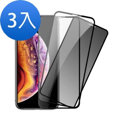 iphoneXS Max 絲印滿版9H鋼化玻璃膜-超值3入組