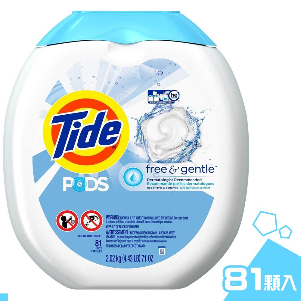 Tide 三效合一 濃縮洗衣膠球(敏感肌膚) 81入