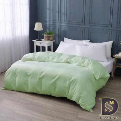 岱思夢 台灣製 素色薄被套 雙人6x7尺 日系無印風 柔絲棉   蘋果綠