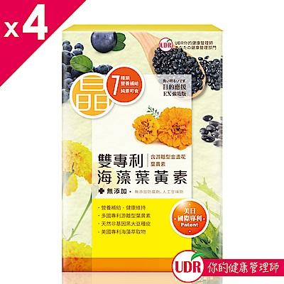 UDR雙專利海藻葉黃素EX強效版x4盒(30顆/盒)+UDR 高纖奇亞籽窈窕酵素隨身包x5包