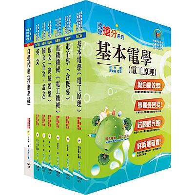 台灣國際造船公司新進人員甄試(電機工程師)套書(贈題庫網帳號、雲端課程)