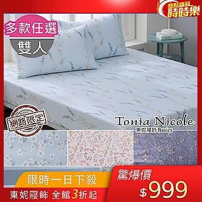 (限時下殺)Tonia Nicole 東妮寢飾 100%精梳棉床包枕套三件組-雙人(多款任選)