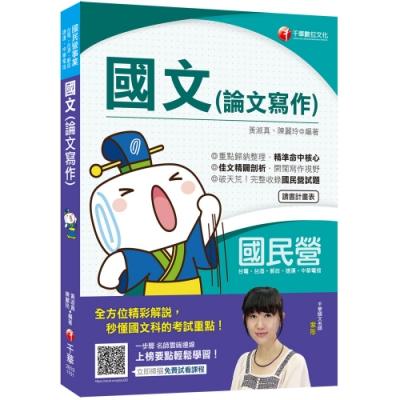 國文(論文寫作) 〔國民營-台電/郵政/台酒/中華電信〕