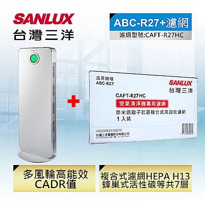 (組合)SANLUX 台灣三洋27坪清淨機+濾網ABC-R27.CAFT-R27HC