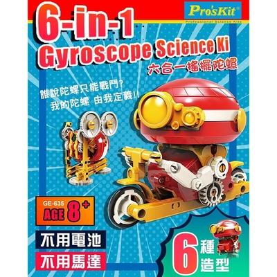 台灣寶工Pro skit 6合1搖擺陀螺儀GE-635(拉條齒輪;戰鬥蘑菇/陀螺小子闖雲宵/單車小騎士/高蹺特技人/急速探險車/搖擺機器人)DIY入門款科學玩具模型科玩