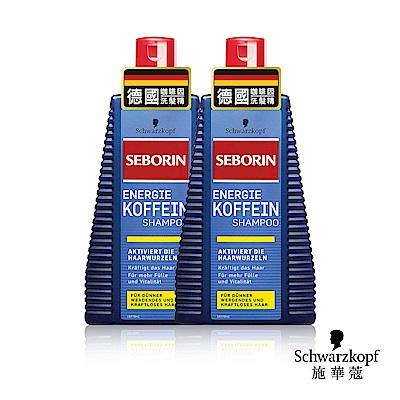 施華蔻 Seborin 咖啡因洗髮露250ml 2入組