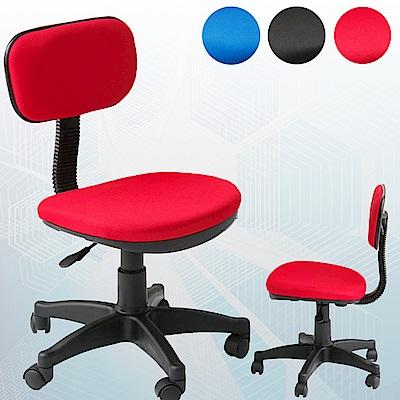 【A1】小資多彩人體工學電腦椅/辦公椅(3色可選)-1入