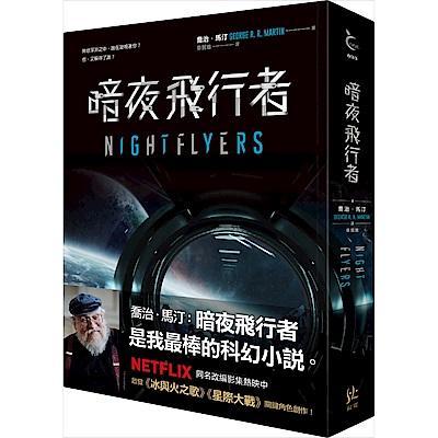 暗夜飛行者【喬治馬汀NETFLIX影集原著】