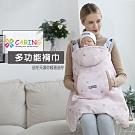 【Caring】多功能揹巾(防風保暖披風披巾)