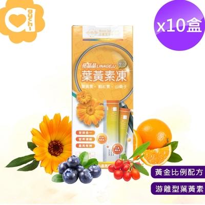 必爾思 亮晶晶葉黃素雙效凍 - 10 盒組(20克 X 70條) 游離型葉黃素QQ 凍