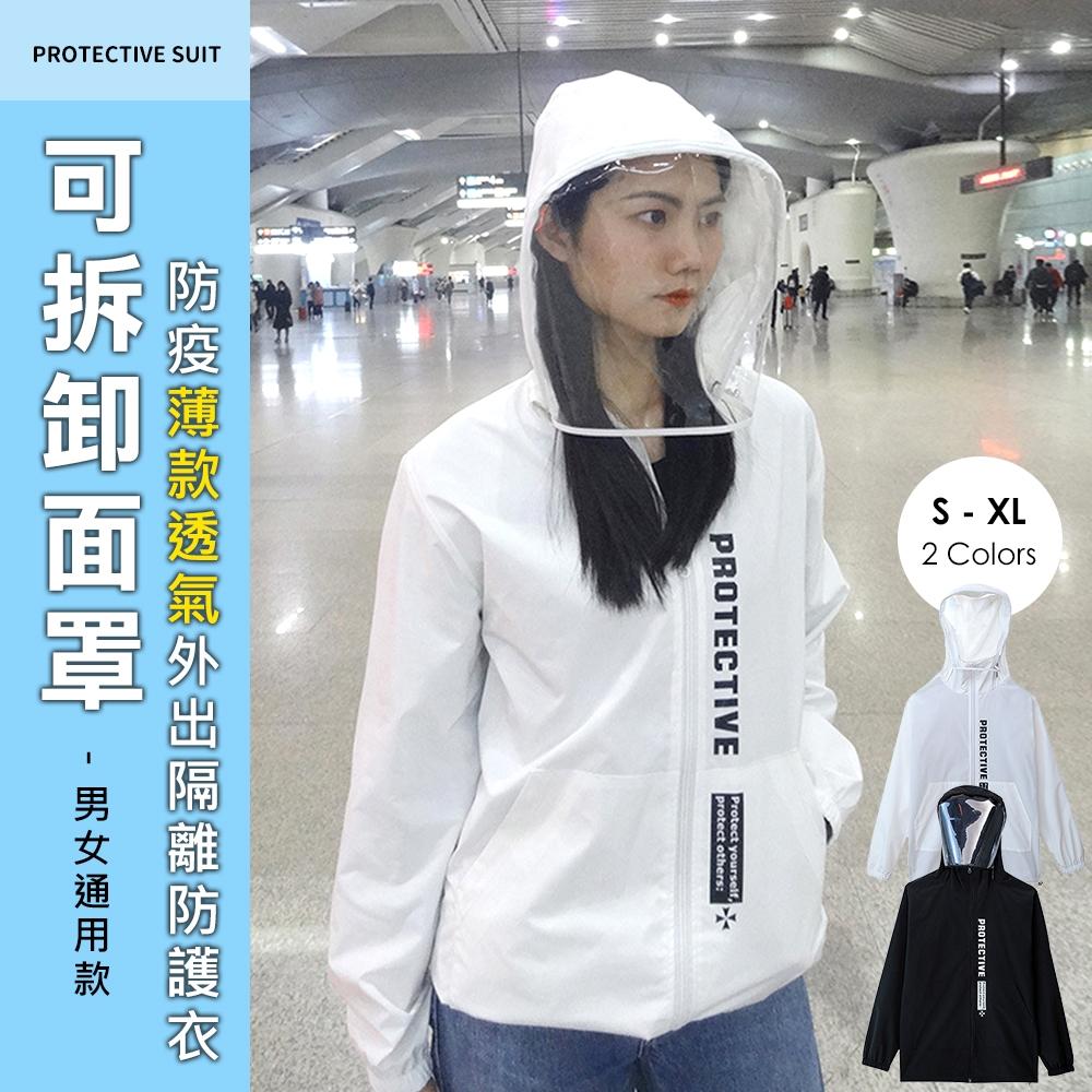 JILLI-KO 防疫薄款透氣自訂款可拆卸面罩隔離防護衣- 白/黑 (白色系)