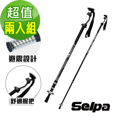【韓國SELPA】開拓者鋁合金避震登山杖(兩入組)