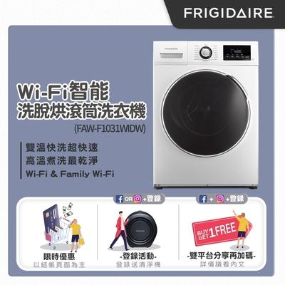 美國富及第Frigidaire 10kg Wi-Fi智能 變頻洗脫烘 滾筒洗衣機 白色 FAW-F1031WIDW