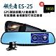 領先者 ES-25 GPS測速提醒 防眩雙鏡 後視鏡型行車記錄器-自 product thumbnail 1