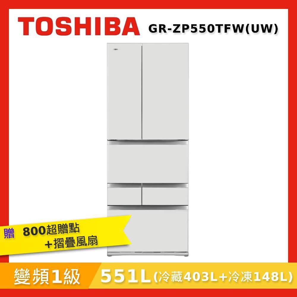 TOSHIBA東芝 551公升六門變頻冰箱 GR-ZP550TFW(UW)