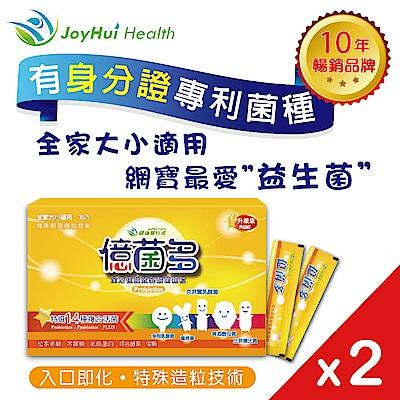【健康進行式】億菌多益生菌即溶顆粒30包*2盒
