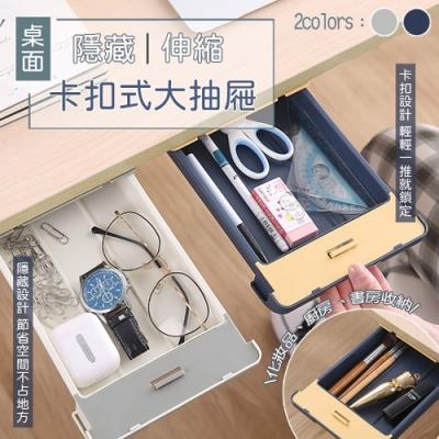 桌面隱藏伸縮卡扣式抽屜收納盒