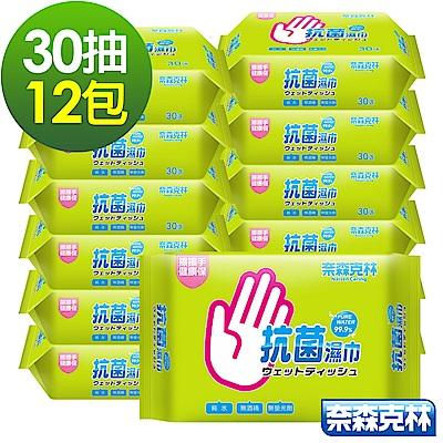 奈森克林 抗菌純水濕巾30抽x12包