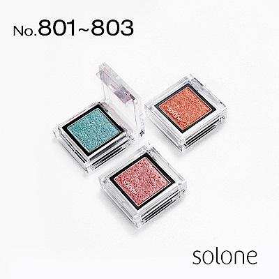 Solone 單色眼影 801-803色