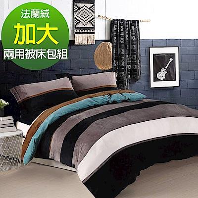 Ania Casa英倫條紋 加大四件式 超保暖法蘭絨  床包被套四件組