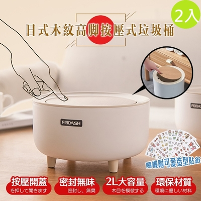 DaoDi DIY木紋高腳按壓垃圾桶2L 2入組(贈可愛造型貼紙 帶蓋垃圾桶 彈蓋垃圾桶 桌面收納桶)