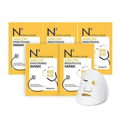 Neogence霓淨思 N3熊果素美白淡斑面膜50片組