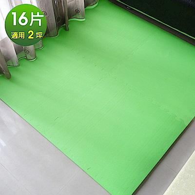 【Abuns】經典素面62CM大巧拼地墊-附贈邊條-多色可選(16片裝-適2坪)