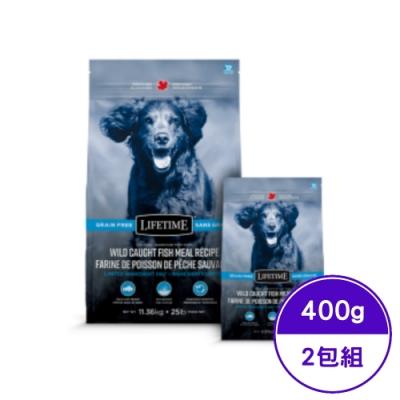 加拿大LIFETIME萊馥特-無穀野生魚-低敏抗氧化配方 全齡犬 400g (2包組) (LTD1902)
