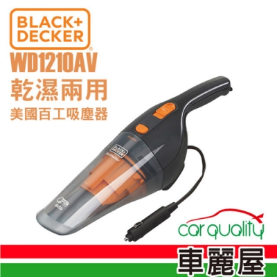 【BLACK&DECKER】美國百工 乾濕兩用車用吸塵器(WD1210AV)
