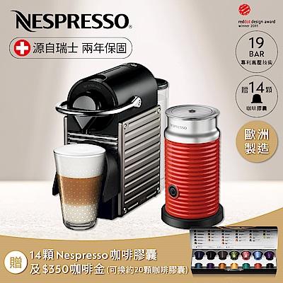 Nespresso 膠囊咖啡機 Pixie 鈦金屬 紅色奶泡機組合