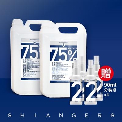 【預購】香爵Shiangers 75%酒精 4L*2 桶裝 4000ml*2 食品級植物乙醇 (潔用/非醫用)