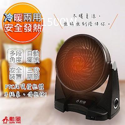勳風(冬暖/夏涼)多功能PTC陶瓷循環扇/電暖器(HF-7002HS)(快速到貨)