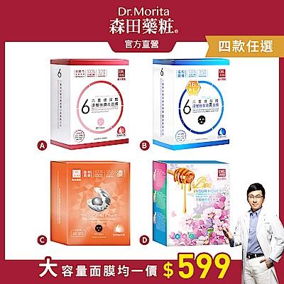 (4款任選)【森田DR.JOU】精選面膜組合包(17/20片)
