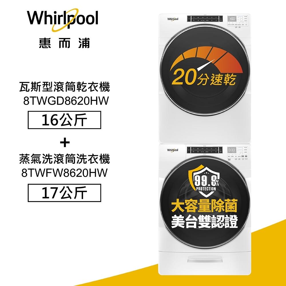 惠而浦Whirlpool 8TWFW8620HW 17公斤洗衣機 + 8TWGD8620HW 16公斤乾衣機(瓦斯型)