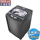 HERAN禾聯 14KG 定頻直立式洗衣機  HWM-1433
