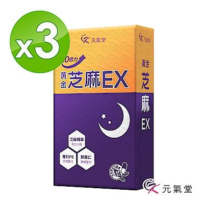 元氣堂10倍力黃金芝麻EX(30粒/盒)x3盒