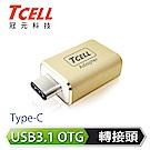 TCELL 冠元- USB 3.1 Type-C(公)轉USB-A(母) 轉接頭-香檳金