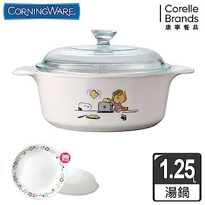 康寧 Corningware SNOOPY圓型康寧鍋 1.25L