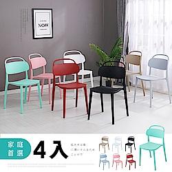 【日居良品】4入組-美式弧形美背時尚餐椅/休閒椅(7色