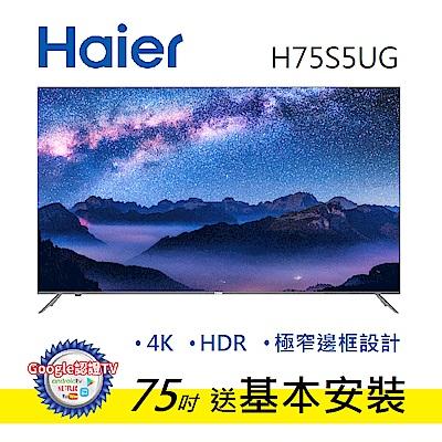 【加碼贈HDMI線】 Haier海爾 75吋 4K HDR Android 液晶顯示器 H75S5UG (Google TV)