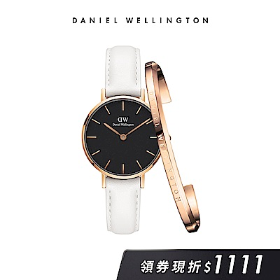 DW 禮盒 官方旗艦店 28mm純真白真皮錶+時尚奢華手鐲-S(編號11)