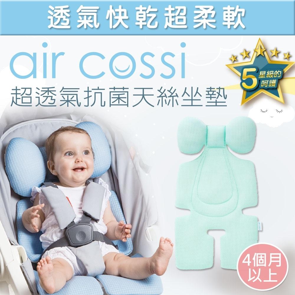 air cossi 超透氣抗菌天絲座墊_嬰兒推車座墊 (寶寶頭頸支撐款4m-3y)-清新綠