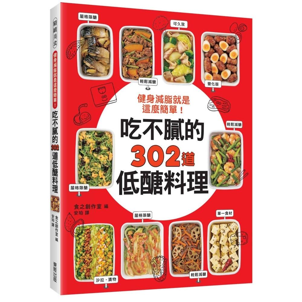 健身減脂就是這麼簡單!吃不膩的302道低醣料理