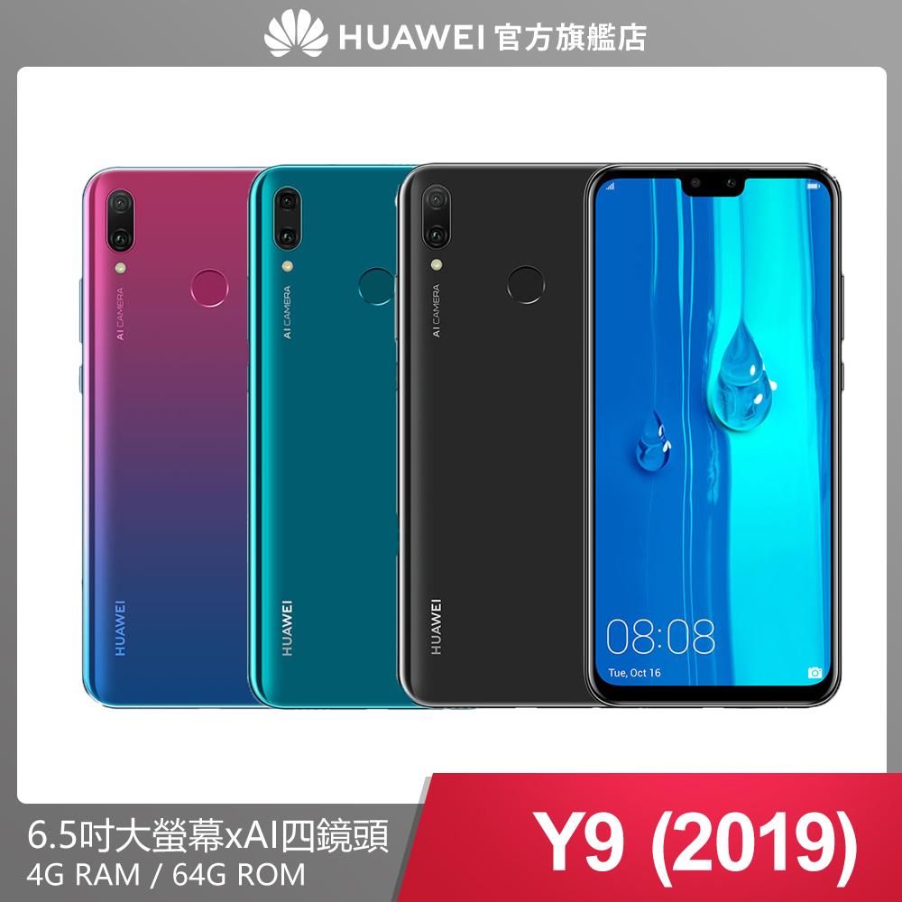 HUAWEI 華為 Y9 2019版 (4G/64G) 6.5吋智慧四鏡頭手機 @ Y!購物