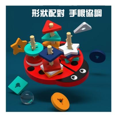 (經典木玩) 可愛瓢蟲造型幾何拼柱木製玩具(36m+)